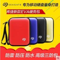 【支持礼品卡】希捷移动硬盘包防震包保护套 保护包2.5寸抗压硬壳包数码收纳包