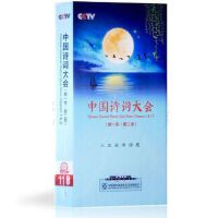现货!高清!CCTV中国诗词大会第一季 第二季 10DVD+1MP3 17年4月上市 收视口碑双赢