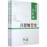 【二手书8成新】吕思勉讲史(上下册 吕思勉 长征出版社