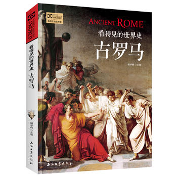 """古罗马 看得见的世界史 古罗马是一座""""永恒之城"""",古罗马是一座""""露天历史博物馆"""",战绩卓著的恺撒、才华出众的屋大维、雄心勃勃的马略……无数传奇英雄在隆隆的战鼓声中使罗马一步步称霸世界,开启辉煌帝国的逐梦之旅。"""