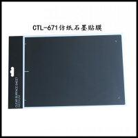 数位板 手绘板贴膜 ctl-471/671临摹磨砂贴膜仿纸石墨贴膜
