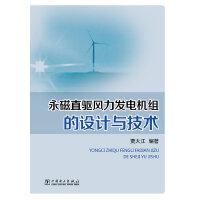 永磁直驱风力发电机组的设计与技术(仅适用PC阅读)