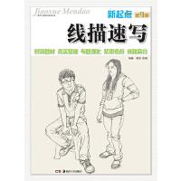 教学门道系列美术丛书:新起点 素描头像 第7册