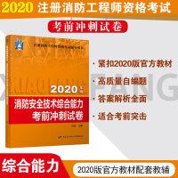 消防工程师2020官方教材配套考前冲刺试卷:消防安全技术综合能力考前冲刺试卷(2020)