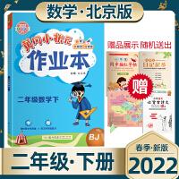新版2020春黄冈小状元作业本小学2/二年级数学下册BJ(北京课改版)可搭配达标卷