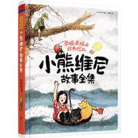 彩书坊 精装故事书:小熊维尼故事全集 (英) 米尔恩绘,杨毛毛