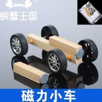 BX 模型拼装diy 科技手工制作 磁力小木车 DIY 手工小木车
