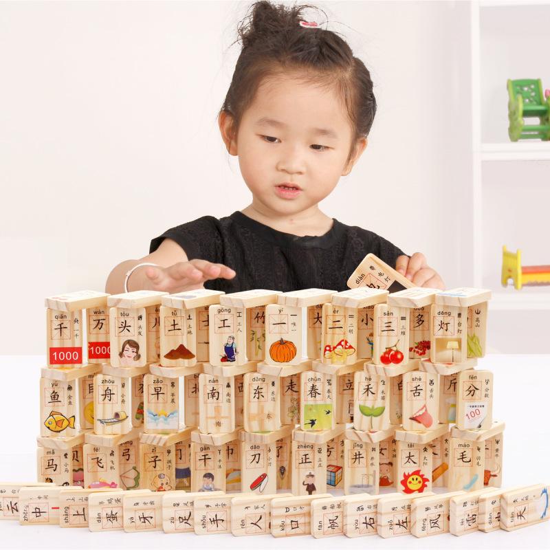 木丸子儿童积木多米诺骨牌双面印刷200个汉字木制儿童益智玩具