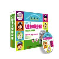 国家优秀动画片奖:儿童未来职业体验动画剧场 41DVD光盘