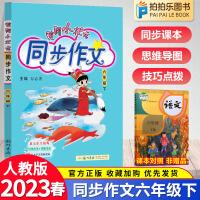 黄冈小状元同步作文六年级下 部编人教版六年级下册同步作文