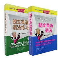 朗文英语语法 +朗文英语语法练习 外研社朗文英语语法练习册 全套2册  亚历山大著 英语语法书