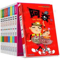 阿衰漫画书全集47-48-49-50-51-52-53 全7册爆笑校园儿童搞笑漫画.