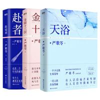 严歌苓作品集(套装共3册):天浴+金陵十三钗+赴宴者 中国近现代畅销小说