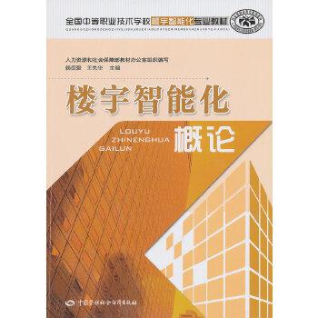 [二手旧书9成新] 楼宇智能化概论 正版书籍,可开发票,注意售价与书籍详情内定价的关系