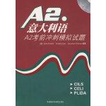 意大利语A2考前冲刺模拟试题(配CD)――收集了CILS/CELI/PLIDA等各类考试模拟试题并配备答案