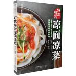 好吃易做凉面凉菜(汉竹):中国烹饪大师张洪波先生推荐,做起来简单,味道好吃,从头爽到脚