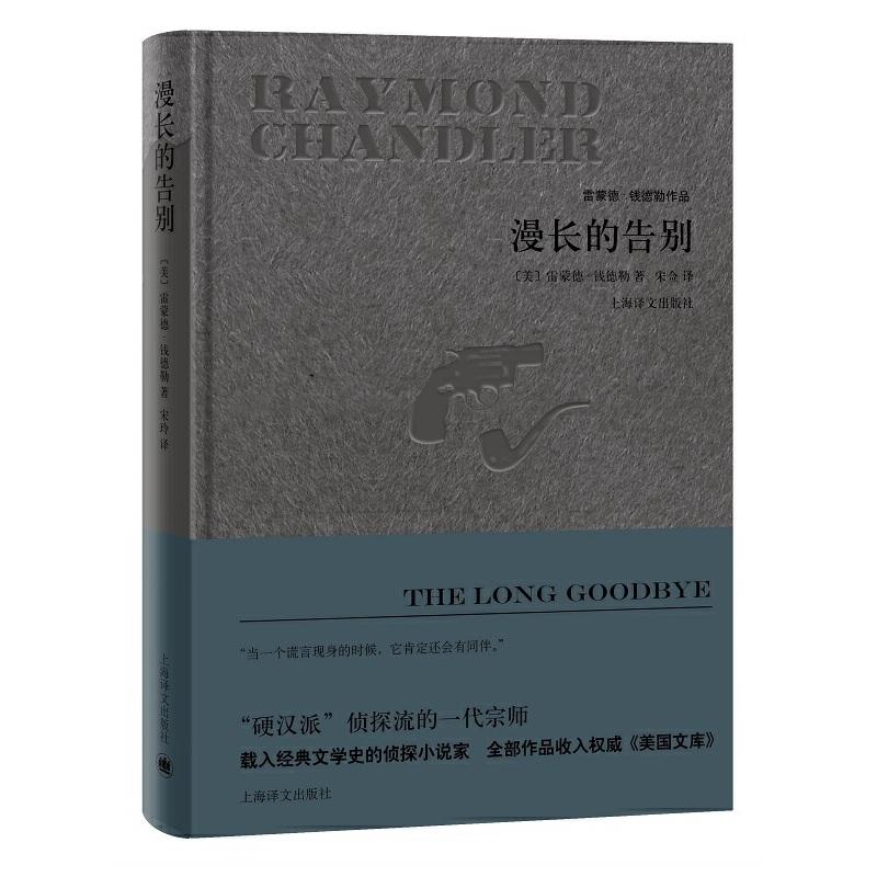 """漫长的告别(雷蒙德·钱德勒作品) """"硬汉派""""侦探流的一代宗师,爱伦?坡*长篇小说奖作品。"""