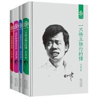 王小波杂文精选四册套装