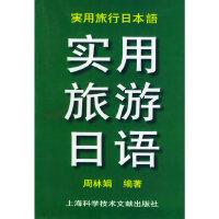 【旧书二手书8成新】实用旅游日语 周林娟 上海科学技术文献出版社 9787543918405