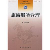 【旧书二手书8成新】旅游服务管理 黄晶 南开大学出版社 9787310025855