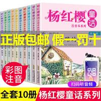 杨红樱童话注音本系列全套10册拼音读物 一年级必读经典书目会走路的小房子 毛毛虫的天空注音版儿童读物7-10岁少儿图书