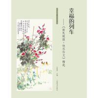 新民晚报・夜光杯丛书・幸福的列车:《新民晚报・快乐作文》精选