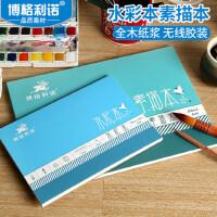 加厚水彩纸绘画本中纹200g/160g水彩本素描本A3A4A5