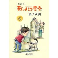 9787539159898 6 影子灰狗 我的儿子皮卡 曹文轩作品