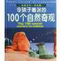 全景百科・学生版--令孩子着迷的100个自然奇观(四色) 畲田 9787536943759