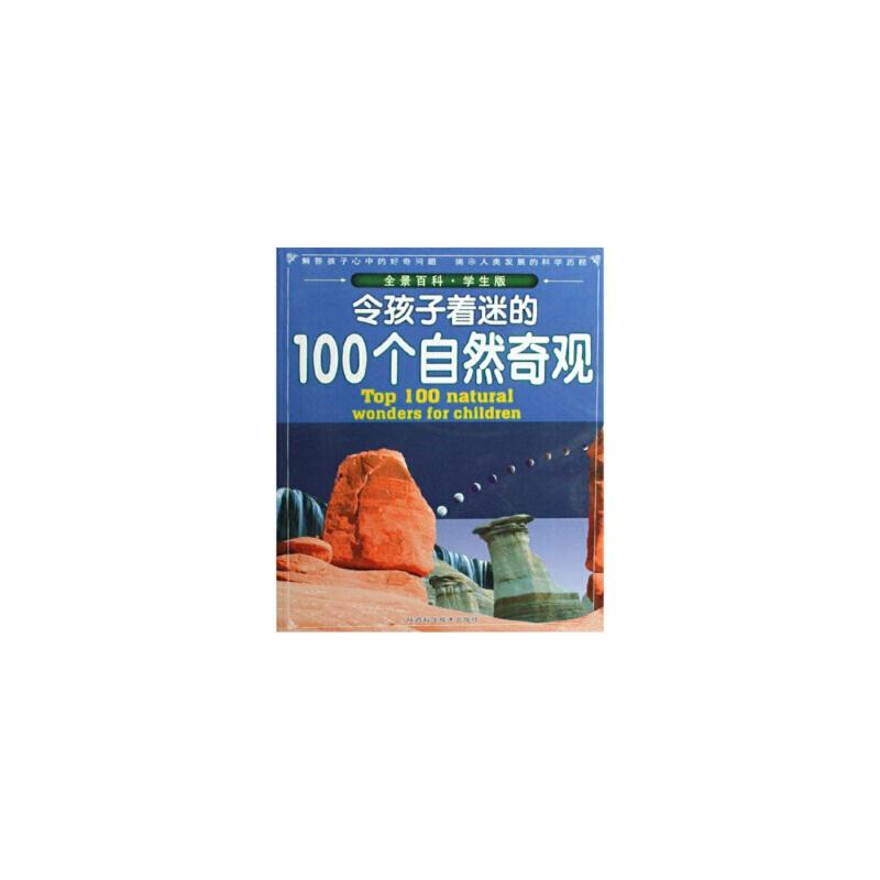 全景百科·学生版--令孩子着迷的100个自然奇观(四色) 畲田 9787536943759