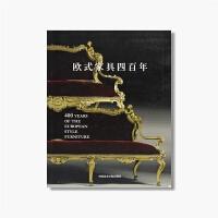 《欧式家具四百年》王鸿著 欧式家具艺术史 中国美术学院 正版品牌直销 满58
