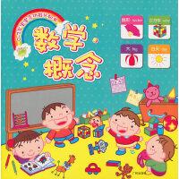 0-3岁宝宝多功能认知书:数学概念