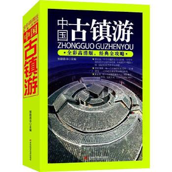 中国古镇游(pdf+txt+epub+azw3+mobi电子书在线阅读下载)