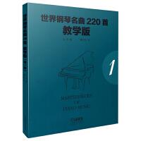 世界钢琴名曲220首・教学版(第一册) Masterpieces Of Piano Music