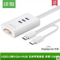 【支持礼品卡】绿联USB3.0转VGA转换器接口usb转vga转接头外置显卡连投影仪线hub
