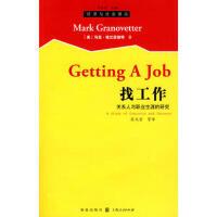 【二手旧书9成新】【正版现货】找工作 (美)格兰诺维特 ,张文宏 9787543214545 格致出版社