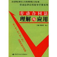 劳动合同法理解与应用