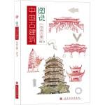 图说中国古建筑--传统古建