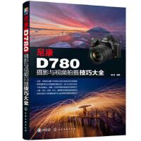 尼康D780摄影与视频拍摄技巧大全9787122377722雷波著化学工业出版社