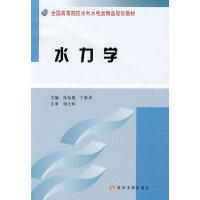 【旧书二手书8成新】水力学 孙东坡 丁新求 黄河水利出版社 9787807346401