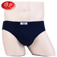 2条浪莎男士三角内裤 纯棉男式内裤 纯色男内裤 全棉男三角裤