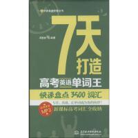 7天打造高考英语单词王:快速盘点3500词汇 中国水利水电出版社