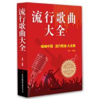 流行歌曲大全 唱响中国 流行歌曲大全集 白金版 音乐歌曲艺术 歌曲歌词简谱乐谱音乐书籍
