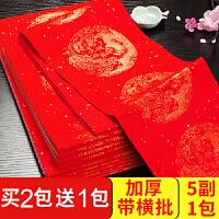 对联纸春节空白万年红对联宣纸手写春联纸四尺四开洒金红纸手写对联书法描红