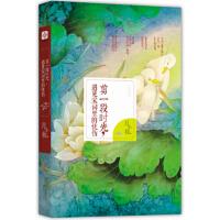 【二手书8成新】剪一段时光,遇见宋词里的忧伤 月小妆 天津人民出版社