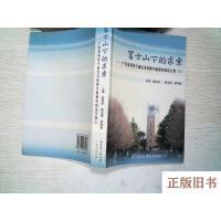 【二手旧书8成新】富士山下的求索:广东省领导干部经济管理专题研究班论文集(1)
