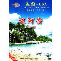 美国-USA.迈阿密(DVD)――环游世界