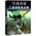 空战英豪:二战战机风云录(二战风云录系列,精美图文记忆那场人类历史上永被铭记的战争)
