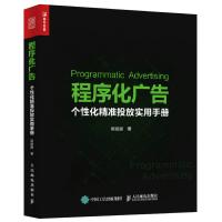 程序化广告个性化精准投放实用手册 互联网营销参考书 数据处理系统架构开发书 DSP互联网广告投放竞价交易技术书籍
