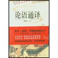 【二手书8成新】论语通译(图文本 张葆全 漓江出版社
